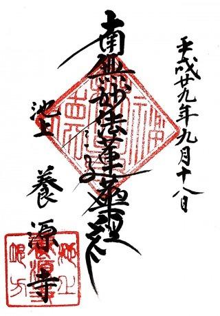 s_養源寺
