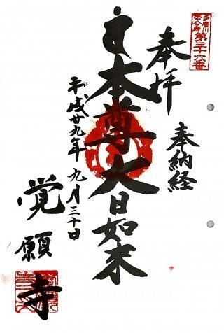 s_玉36覚源寺