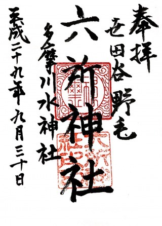 s_野毛六所神社