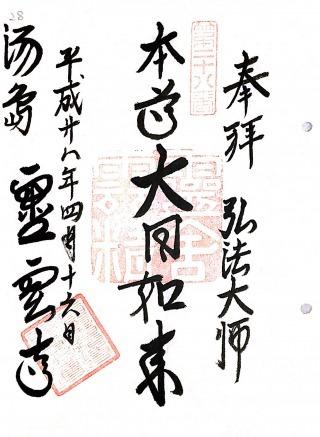 s_霊雲寺