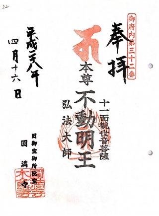 s_円満寺