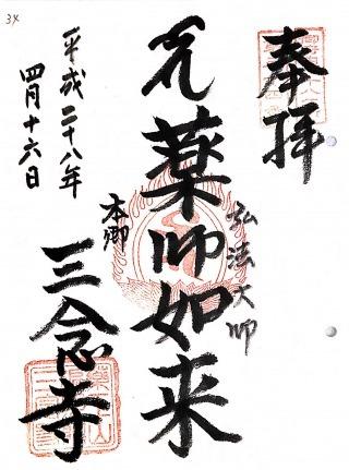 s_三念寺