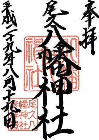 s_尾久八幡神社