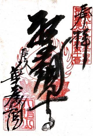 s_豊島54