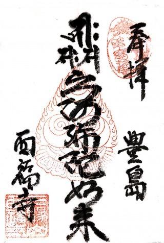 s_豊島67