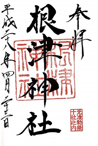 s_根津神社