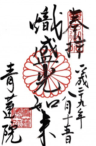s_青蓮院
