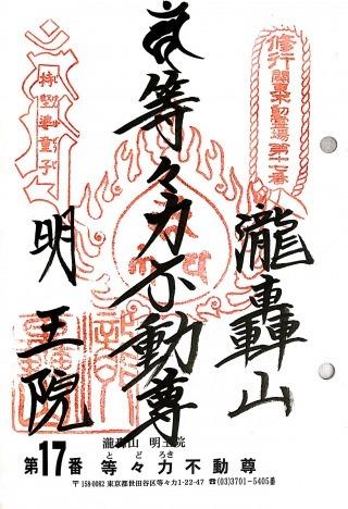 s_不動17