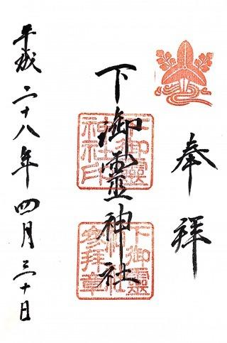 s_下御霊神社