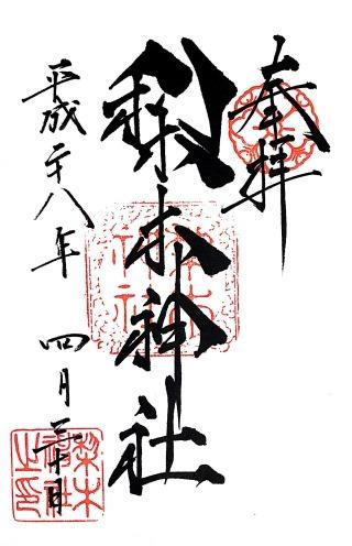 s_梨木神社