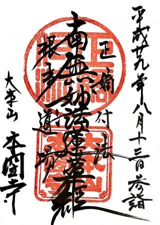 s_本圀寺