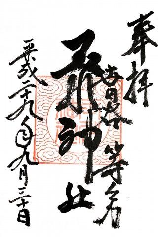 s_玉川神社