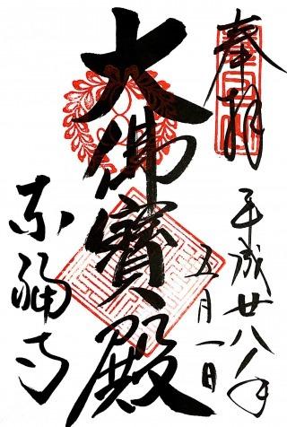 s_東福寺