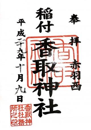 s_稲付香取神社