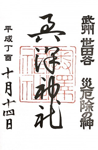 s_奥澤神社