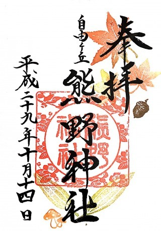 s_自由が丘熊野神社