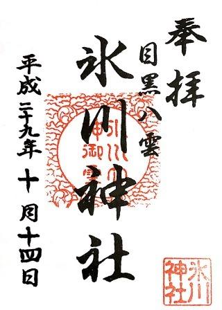 s_八雲氷川神社