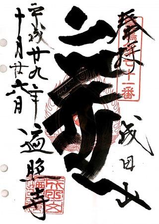 s_豊島71