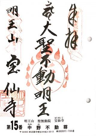 s_不動15