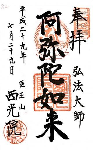 s_豊島82