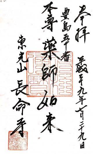 s_豊島50