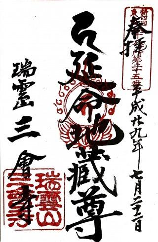 s_三会寺