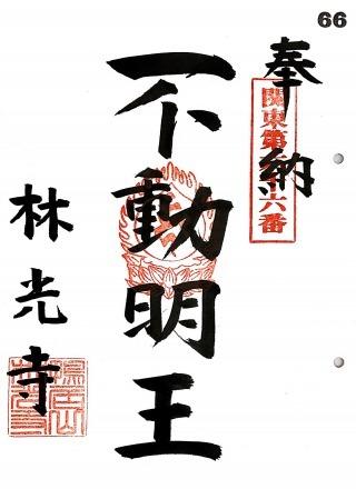 s_関東66