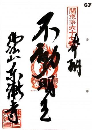 s_関東67