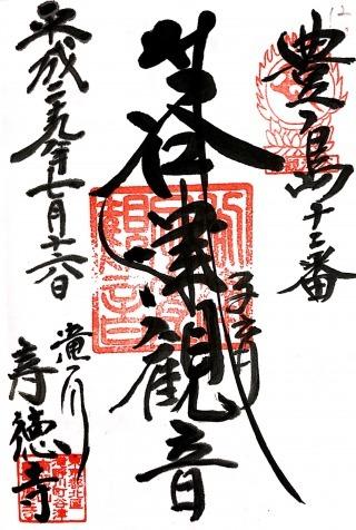s_豊島12