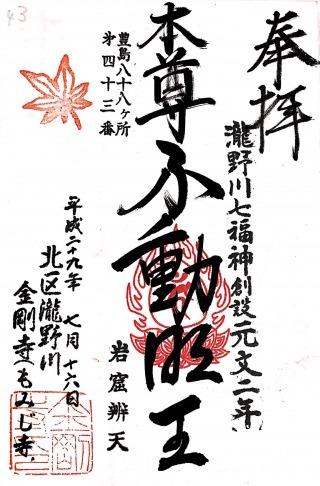 s_豊島43