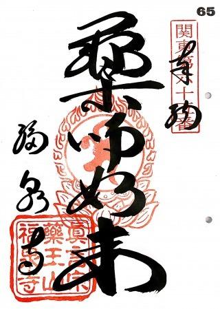 s_関東65