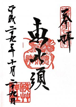 s_恵比須