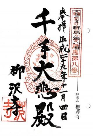 s_柳澤寺