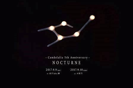 nocturne2017_01.jpg