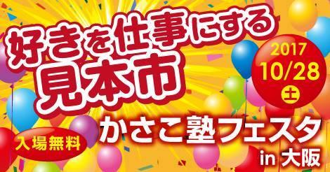 2017101902かさこ塾フェスタ大阪
