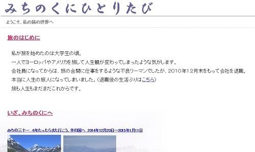 1-oldmichinokuni.jpg