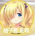 柚子希佑咲