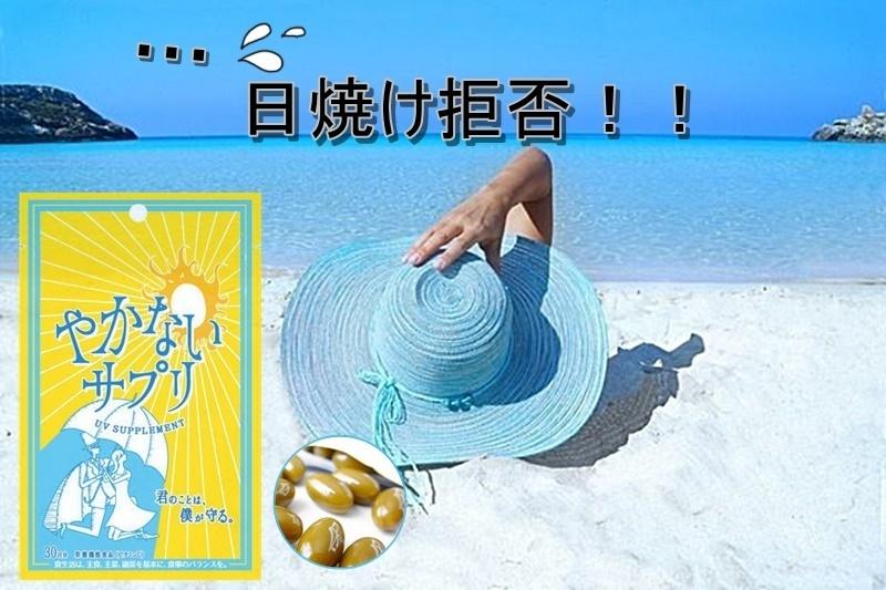 飲む紫外線対策【やかないサプリ】本当の口コミと効果!!