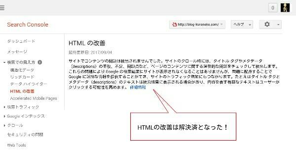 HTMLの改善は問題無し
