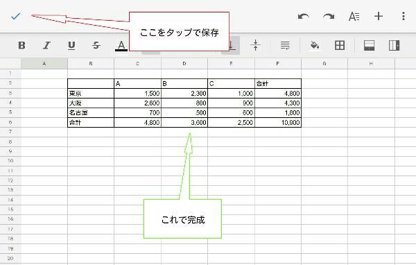 枠が表示された例と保存の仕方