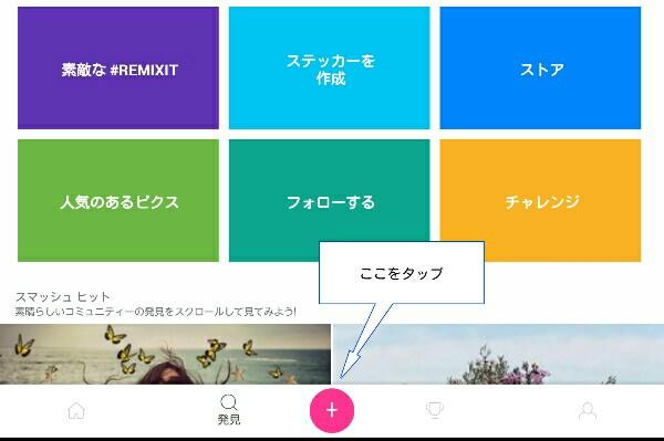 PicsArtを開いた画面で+をタップ