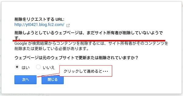 削除ツールの使用例1