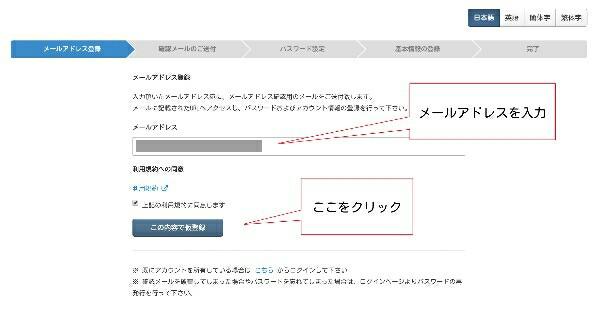 medi8の登録手順1