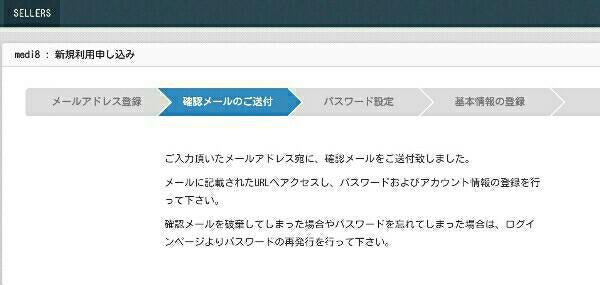 medi8の登録手順2