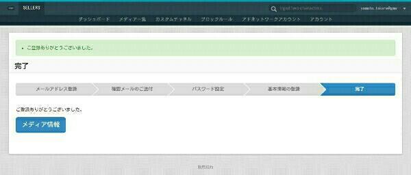medi8の登録手順6