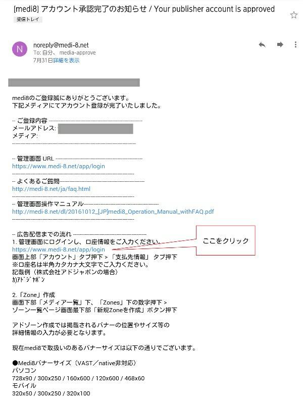 アカウント承認メール