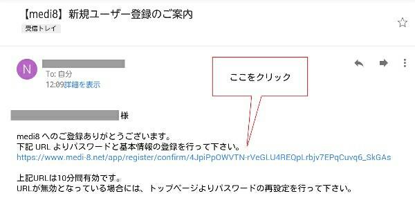 medi8の登録手順3