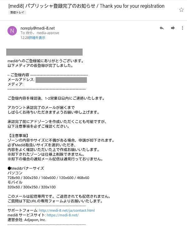 運営からの確認メール