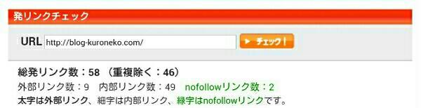 総発リンク数58(重複除く46)
