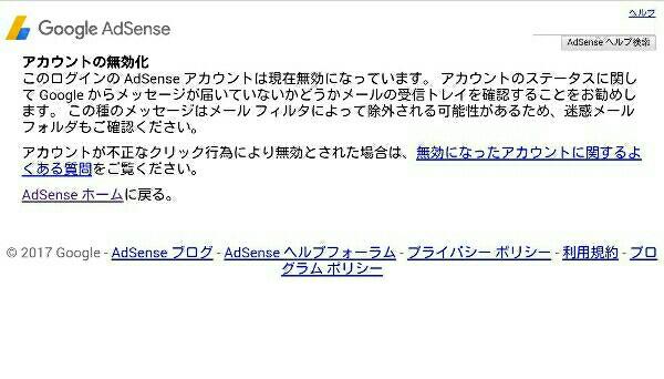 アカウントを無効化されたAdSenseの画面